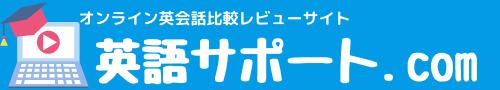 英語サポート.com